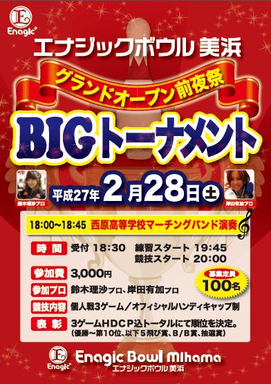 Bigトーナメント