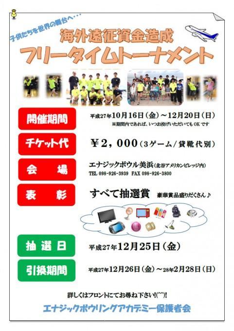 free_time_tournament201510