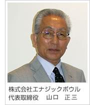 株式会社エナジックボウル 代表取締役 山口 正三